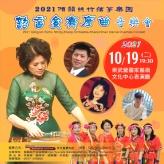2021傾韻絲竹弦箏樂團-韶音曼舞序曲音樂會