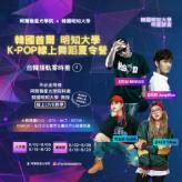 韓國首爾 明知大學K-POP線上舞蹈夏令營