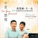 十年・旅程-黃楚涵・王一心雙鋼琴與四手聯彈音樂會