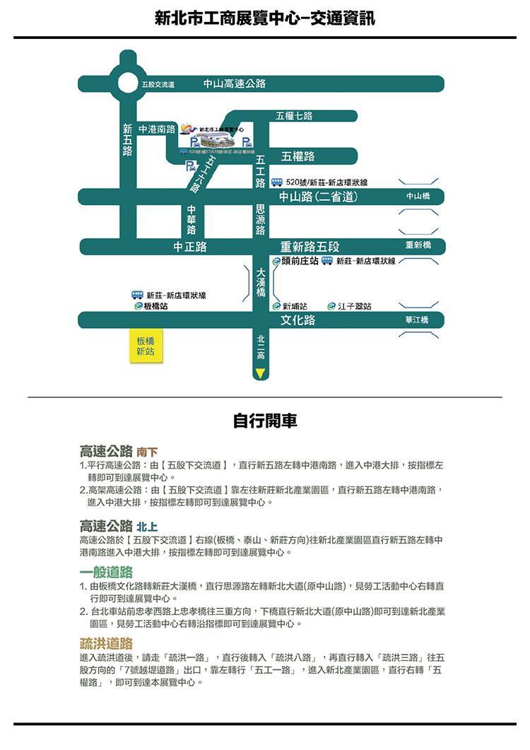 交通資訊1