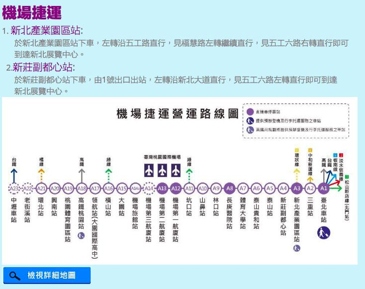 交通資訊5