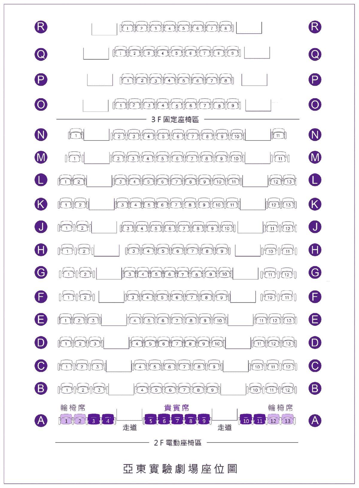 亞東實驗劇場場地座位圖