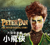 大型音樂劇-小飛俠 PETER PAN