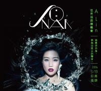 A-Lin SONAR 聲吶 世界巡迴演唱會-高雄