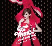 利來國際 2016王心凌Cyndi Wants!世界巡迴演唱會 台北站