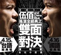「2016伍佰&China Blue搖滾全經典之雙面對決演唱會」-全台語經典場