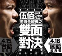 「2016伍佰&China Blue搖滾全經典之雙面對決演唱會」-全國語經典場