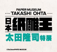 日本紙雕王─太田隆司特展