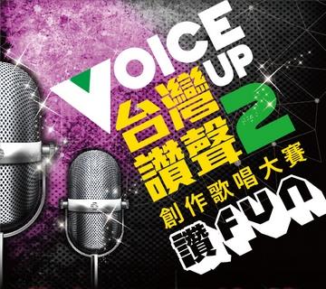 Voice Up 台灣讚聲 2 創作歌唱大賽 -『讚Fun』