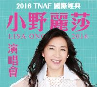 2016TNAF國際經典-小野麗莎演唱會