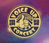 2016 Voice Up Concert讚聲演唱會