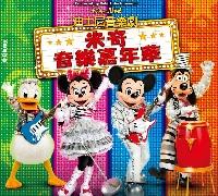 迪士尼音樂劇-米奇音樂嘉年華