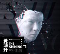黃鴻升ALiEN - THE SHINING演唱會