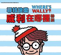 尋找快樂 威利在哪裡? 特展