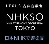 LEXUS古典音樂會-日本NHK交響樂團