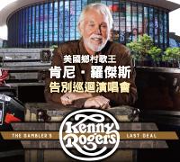 美國鄉村歌王-肯尼‧羅傑斯告別巡迴演唱會
