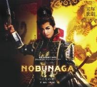 寶塚歌劇團月組-NOBUNAGA〈信長〉
