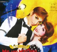 寶塚歌劇團花組-ME AND MY GIRL