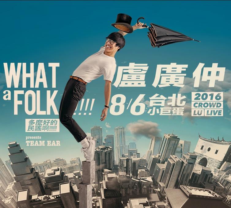 盧廣仲2016台北小巨蛋What a Folk!!!!!!演唱會
