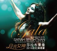 月光女神-莎拉布萊曼2016台北演唱會