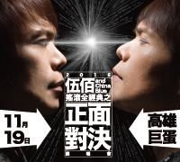 伍佰&China Blue搖滾全經典之正面對決演唱會