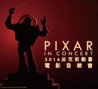 2016皮克斯動畫電影音樂會PIXAR IN CONCERT
