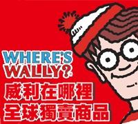 商品-威利在哪裡 全球獨賣商品