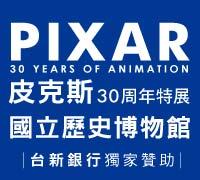 皮克斯30周年特展