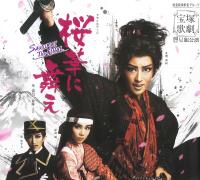 寶塚歌劇團星組-舞於櫻華