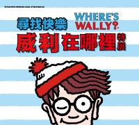 尋找快樂 威利在哪裡? 特展-高雄站