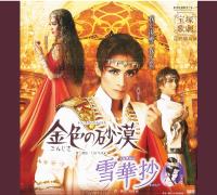 寶塚歌劇團花組-金色沙漠