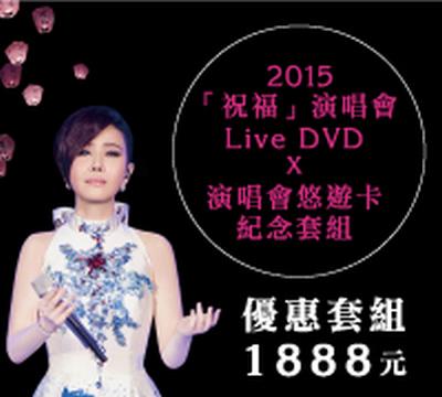 商品-江蕙2015祝福演唱會DVD+限量悠遊卡紀念套組