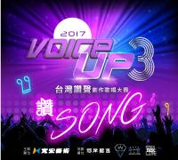 Voice Up 台灣讚聲 創作歌唱大賽 第三屆『讚SONG』