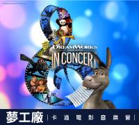 夢工廠卡通電影音樂會Dreamworks In Concert