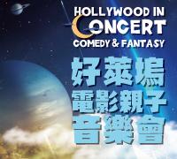 2017TNAF國際經典-《好萊塢電影親子音樂會》