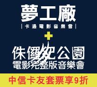 「夢工廠卡通電影音樂會」+「侏儸紀公園-電影完整版-音樂會」套票九折優惠活動