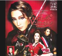 寶塚歌劇團星組-紅花俠