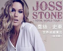 JOSS STONE-TOTAL WORLD TOUR-喬絲‧史東世界巡迴演出〈台北站〉