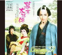 寶塚歌劇團雪組-幕末太陽傳