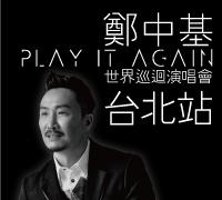 鄭中基PLAY IT AGAIN世界巡迴演唱會-台北站