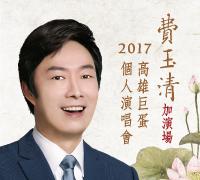 費玉清2017高雄巨蛋個人演唱會