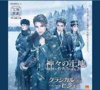寶塚歌劇團宙組-諸神的土地