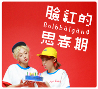臉紅的思春期Bolbbalgan4 1st Concert in Taipei