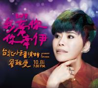 「我牽你 你牽伊」2017詹雅雯台北小巨蛋演唱會