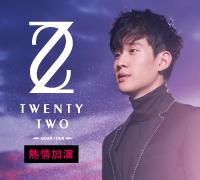 Eric周興哲《22 TWENTY TWO / Asian Tour》2017亞洲巡迴演唱會