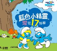 """藍色小精靈 愛在17特展""""We're all Smurfs!""""世界巡迴展(台灣站)"""