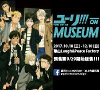 [限定套票]勇利!!! on MUSEUM