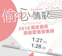 寬宏藝術 2018原創音樂劇-《偷心情歌》