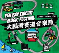 第一屆大鵬灣賽道音樂節