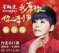 2018「我牽你 你牽伊」詹雅雯台北小巨蛋演唱會-新春場